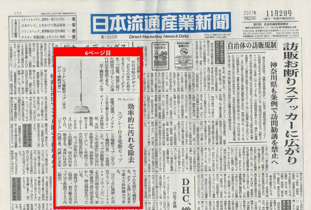 日本流通経済新聞(2017年11月2日)