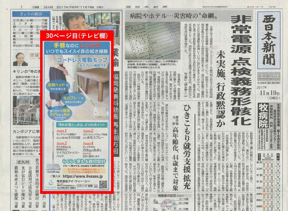 西日本新聞(2017年11月19日)