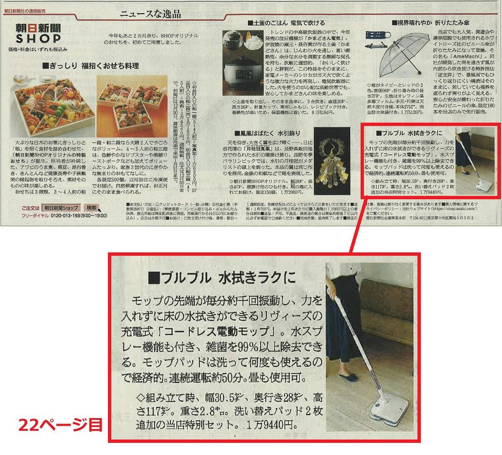 朝日新聞(2018年10月17日)
