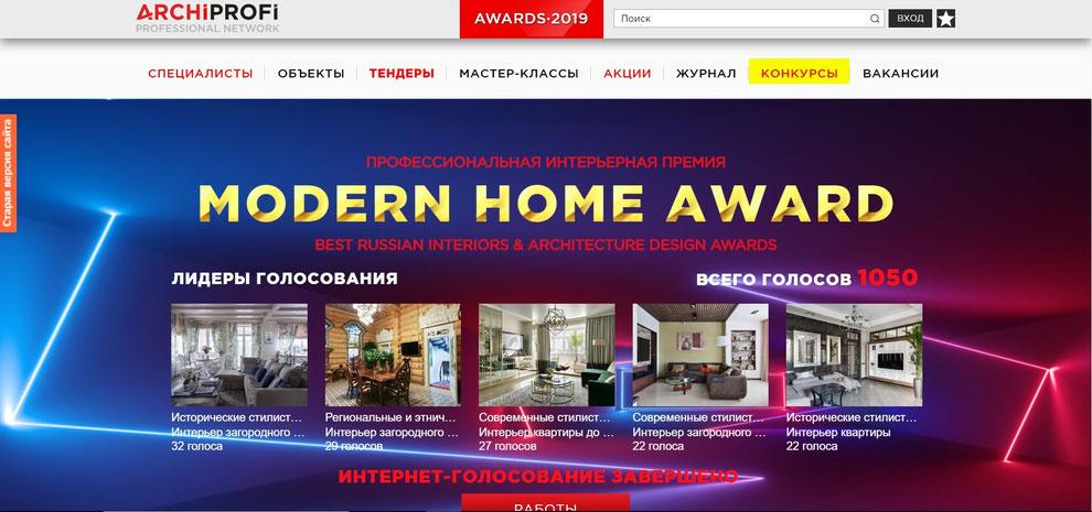Скриншот страницы сайта ARCHIPROFI с результатами интернет-голосования
