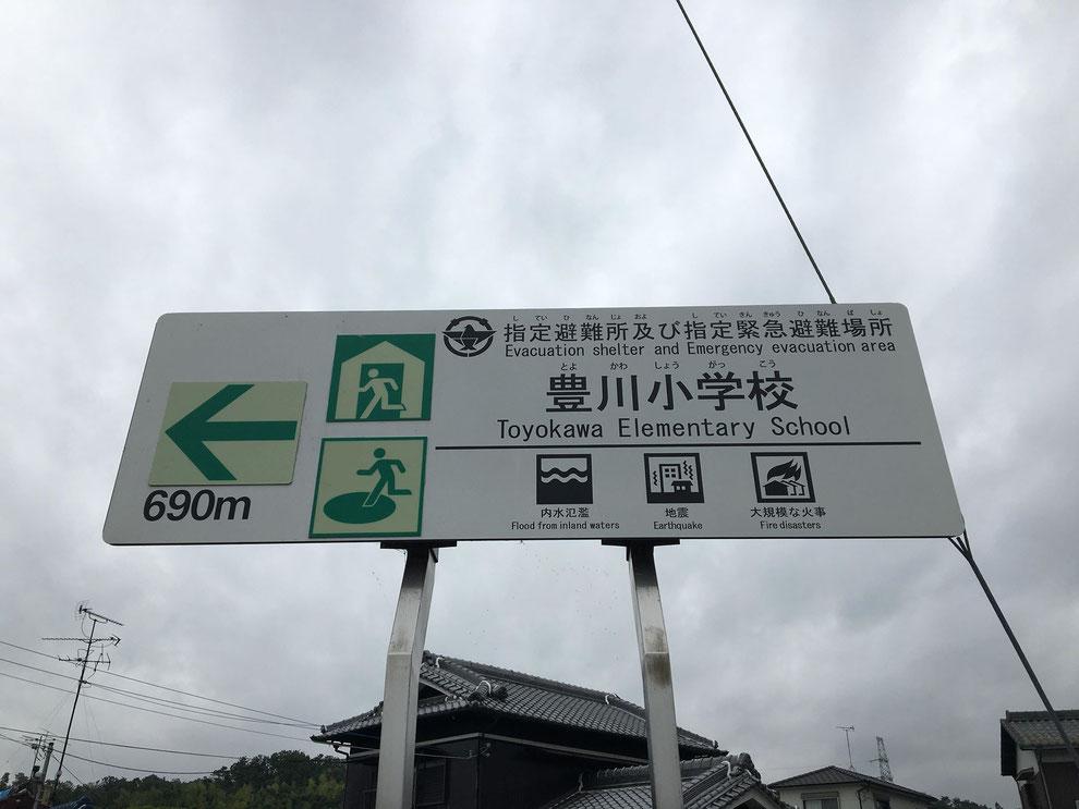 市 火事 豊川