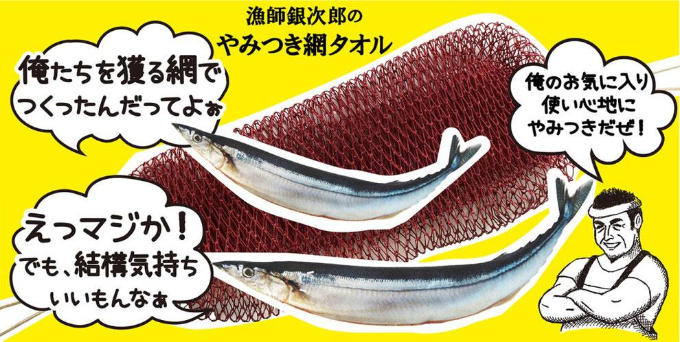 漁師銀次郎のやみつき網タオル4