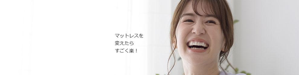 マットレスを変えて喜ぶイメージ 笑顔の女性