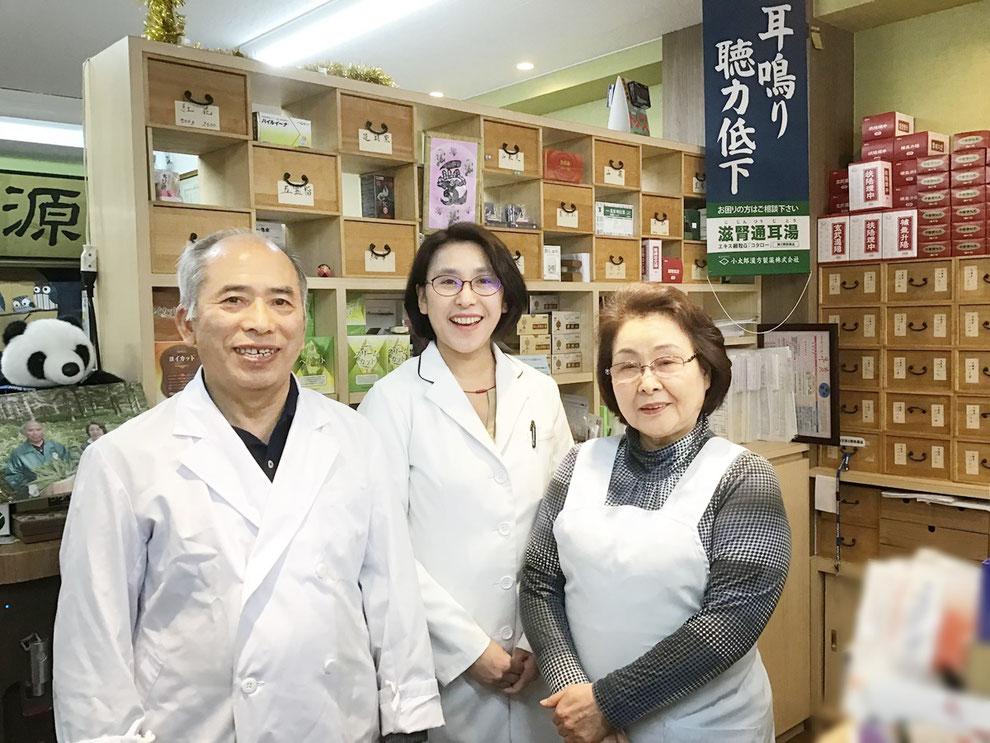 塩釜‥漢方・芍薬堂のスタッフ紹介
