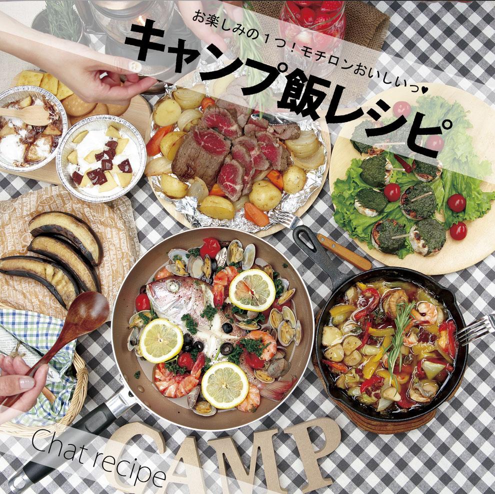 キャンプ ご飯 レシピ