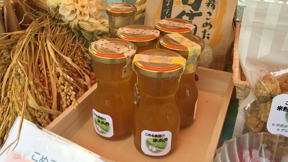 こめる農園∞こめる食堂の大島孝仁さんと、誠子さん。「米あめ」 べっこう飴のような風味は、滋味深さが際立つ。