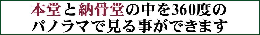 札幌Googleストリートビュー導入寺院です。本堂・納骨堂の中をご覧下さい。