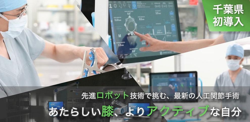 再生医療 最新治療 PRP療法 APS療法 名戸ヶ谷病院 整形外科 人工関節 切らずに治す 千葉県 柏市