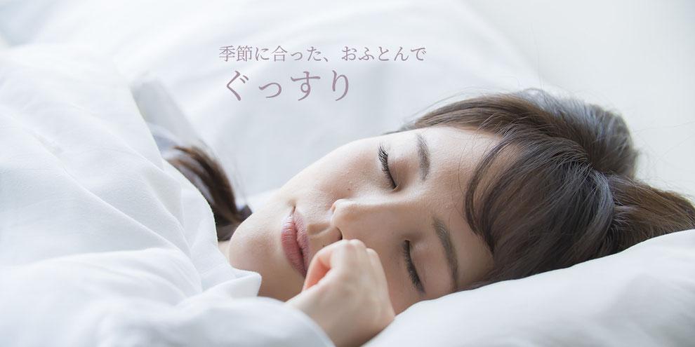 季節に合ったおふとんでぐっすり 季節のおふとんのイメージ画像 ぐっすり眠る女性の寝顔