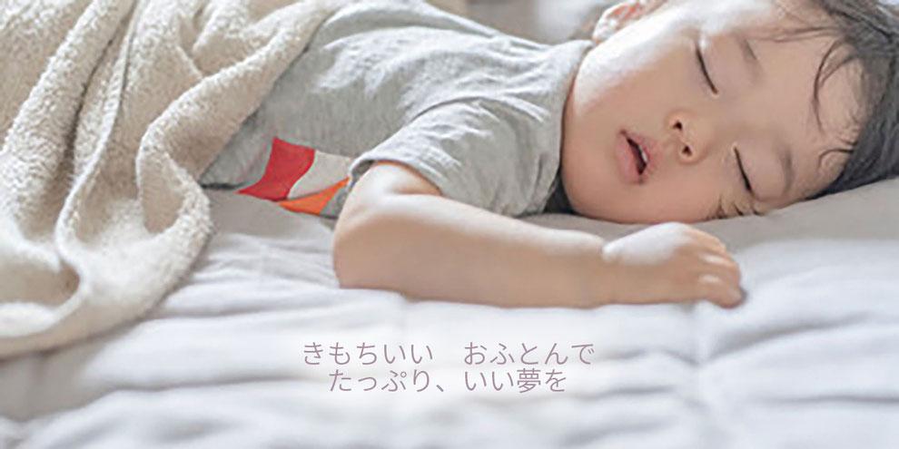 ベビーふとんのイメージ写真 気持ちよく寝ている子供の寝顔