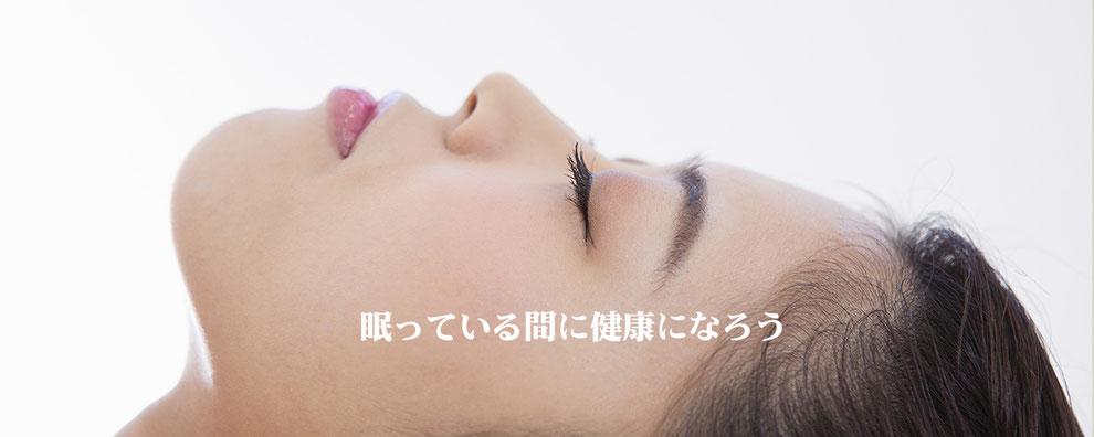 取扱商品のイメージ写真 眠っている間に健康になろう