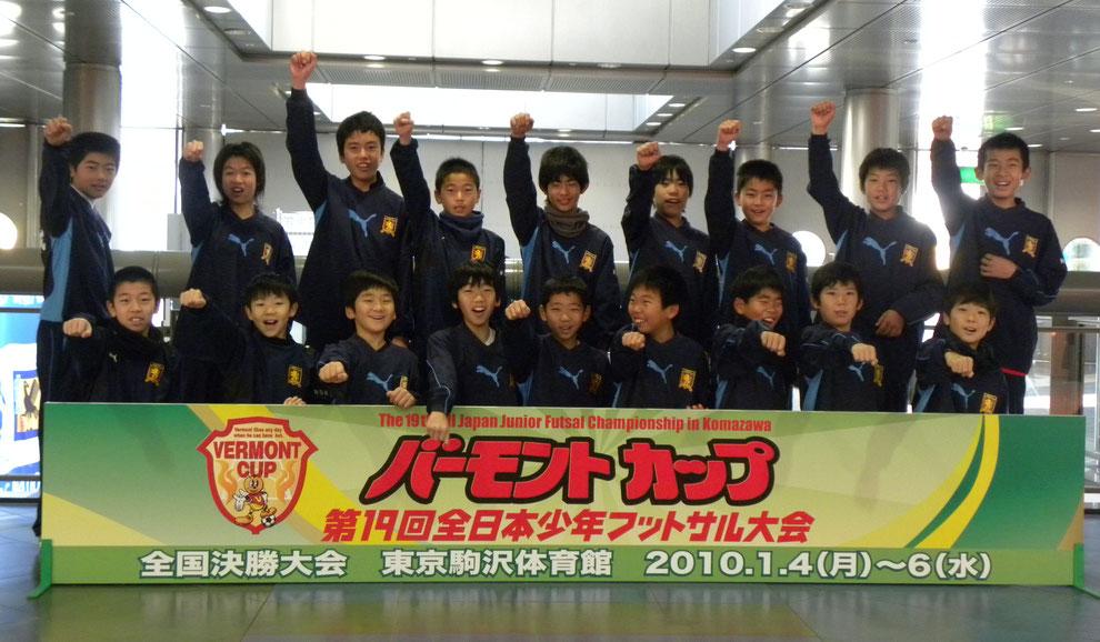菅FC2009年度卒業生バーモントカップ出場