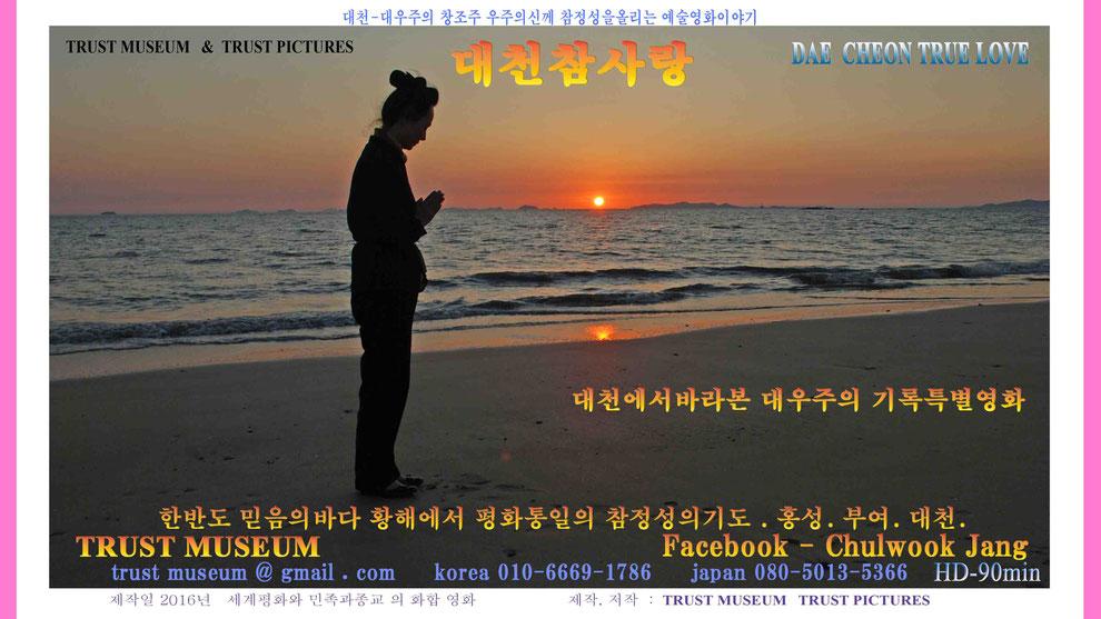 0-11. 대천참사랑-JAPAN-KB