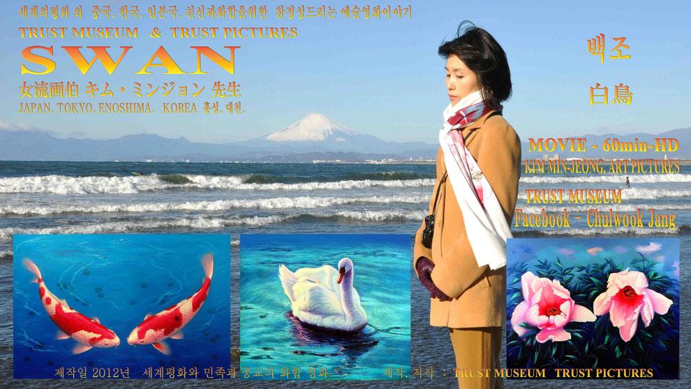 SWAN  KIM  MIN-JEONG