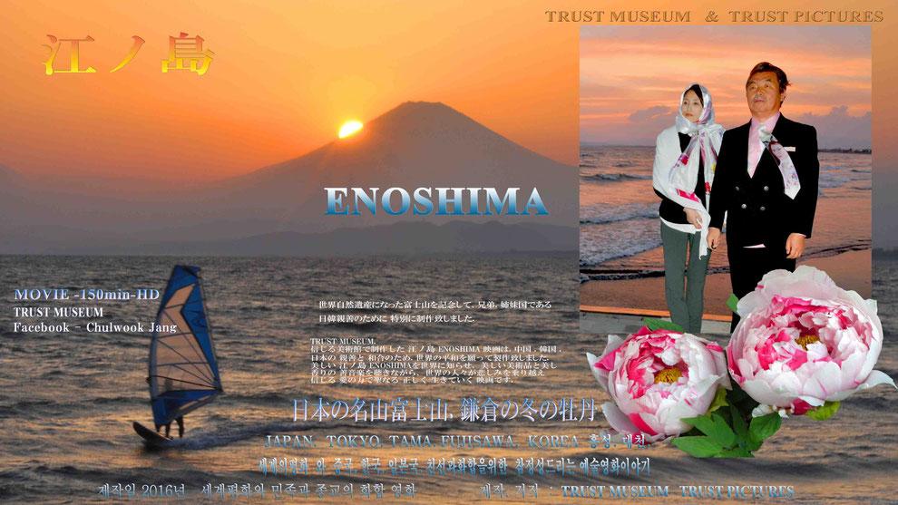 ENOSHIMA JAPAN
