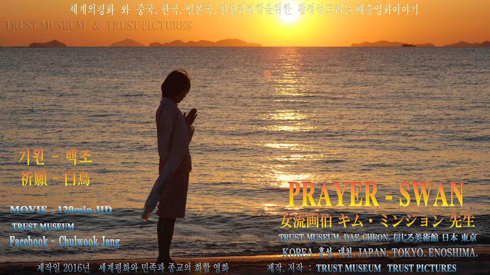PRAYER . SWAN
