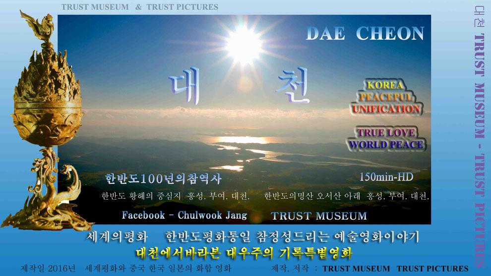 DAE CHEON 대천