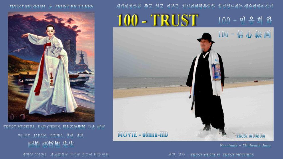 0-1. TRUST-100-HO  장철욱유화예술작품 KB