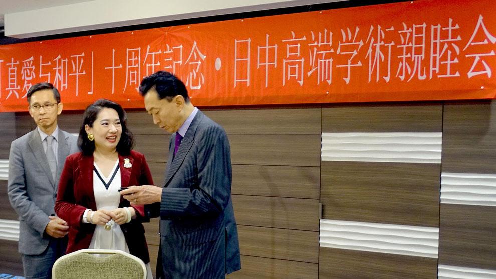 中国、韓国、日本の和合と親善  鳩山由紀夫  元首相