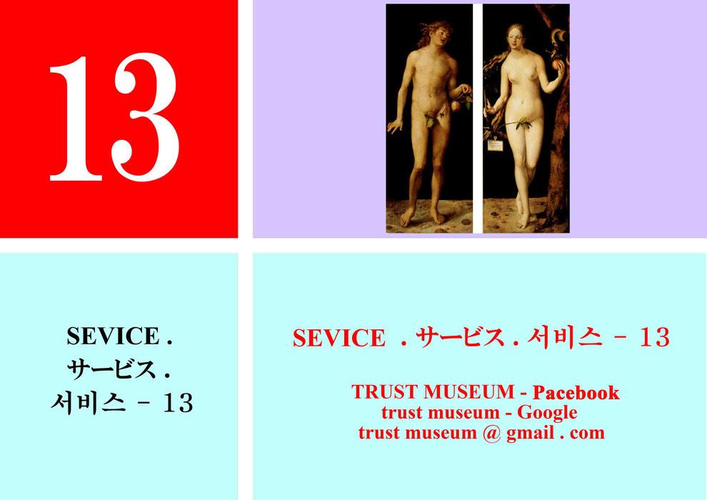SERVICE  . サービス . 서비스 . 13
