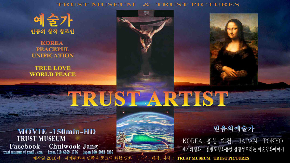 TRUST ARTIST