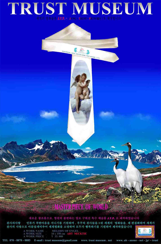 白頭山天池に上がった天使