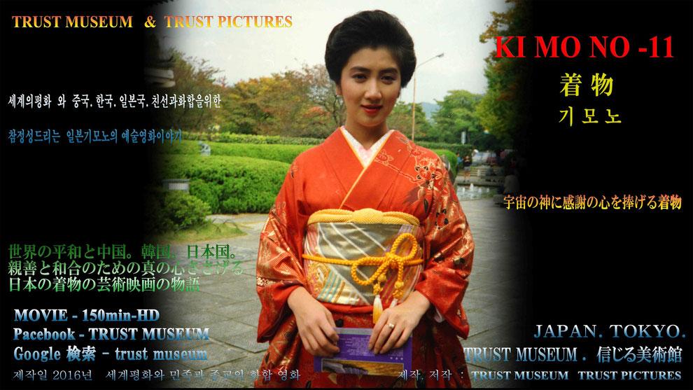 KI MO NO-11-KB