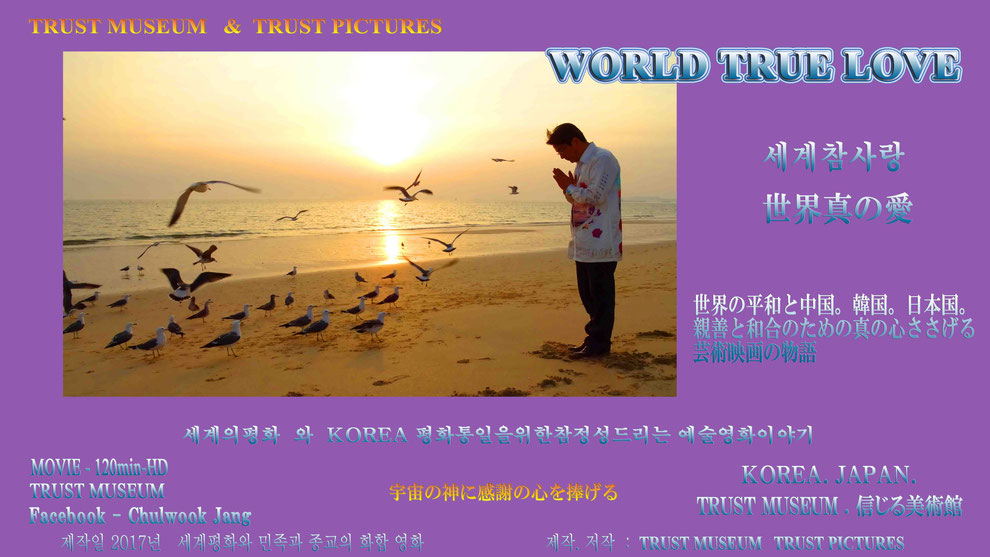 WORLD TRUE LOVE 세계참사랑