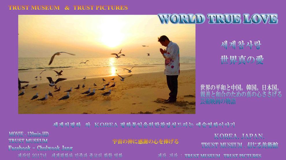 WORLD TRUE LOVE 세계참사랑