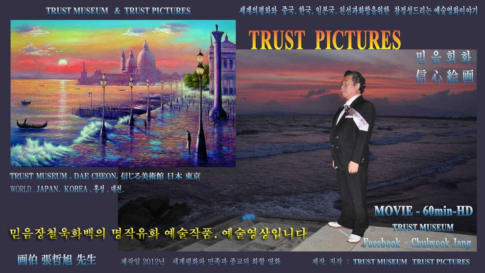 TRUST PICTURES