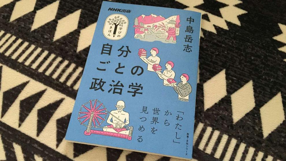 自分ごとの政治学を読んでオレはバカだったことを再認識する~松岡さんのブログ「ウェスタン魂~今この時を切り拓く」