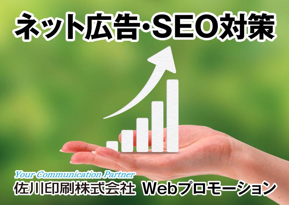 ネット広告・SEO対策