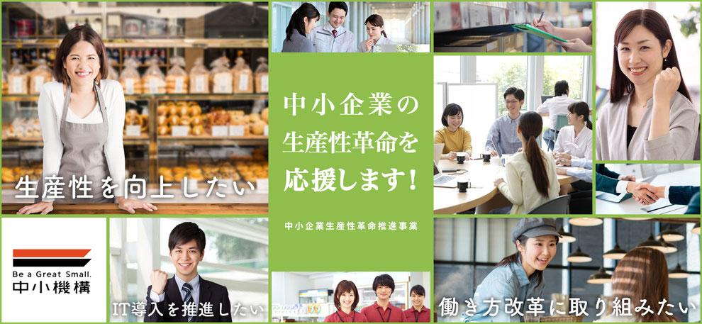 中小企業の生産性革命を応援します! | 中小企業生産性革命推進事業 https://seisansei.smrj.go.jp/