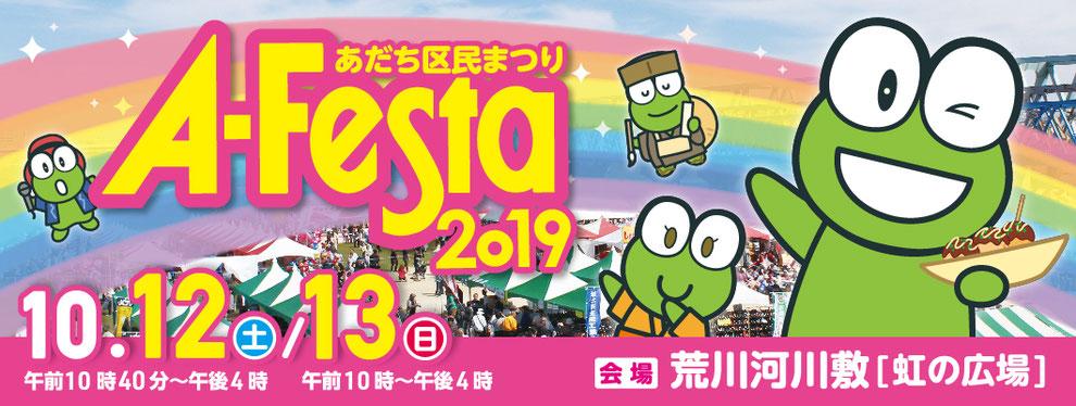 足立区,区民まつり,2019,A-Festa2019
