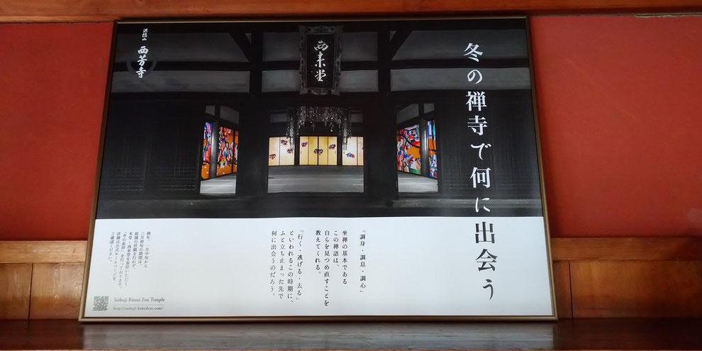 苔寺法堂「西来堂」の襖を愛でる。苔は梅雨の時期にお楽しみ。 京都観光タクシー英語ガイド 永田信明