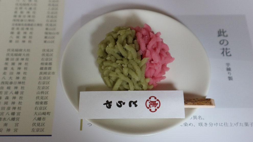京和菓子は芸術品  睦月は「花びら餅」 京都観光タクシー 英会話ドライバー永田 信明