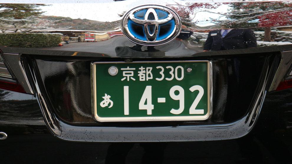 Nobusan kyoto tourism taxi Lucky number コロンブスアメリカ大陸発見 京都観光タクシー 英語通訳ガイド 永田 信明