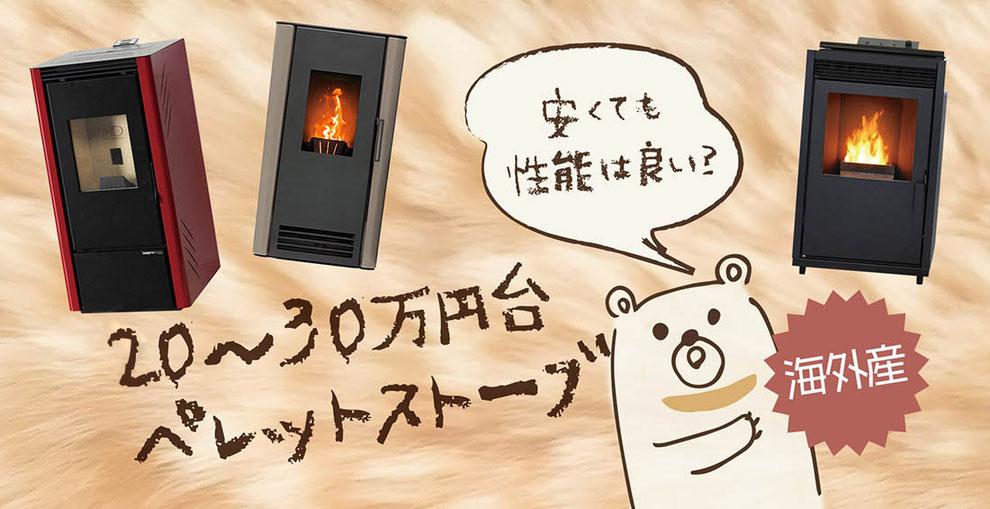 ナックス ペレットストーブ紹介