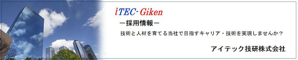 アイテック技研株式会社 採用情報
