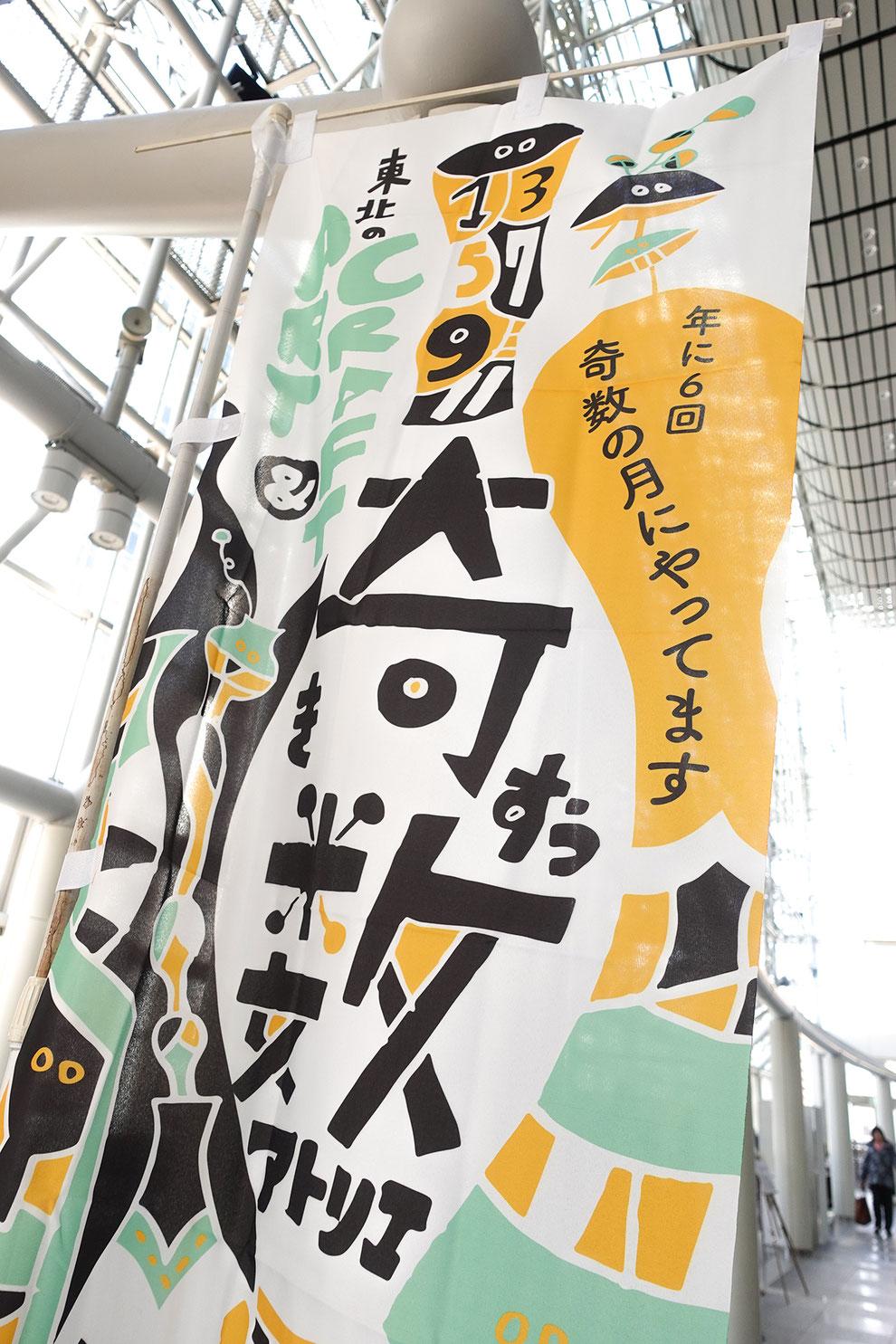 仙台 AER アエル 2階アトリウム 奇数アトリエ