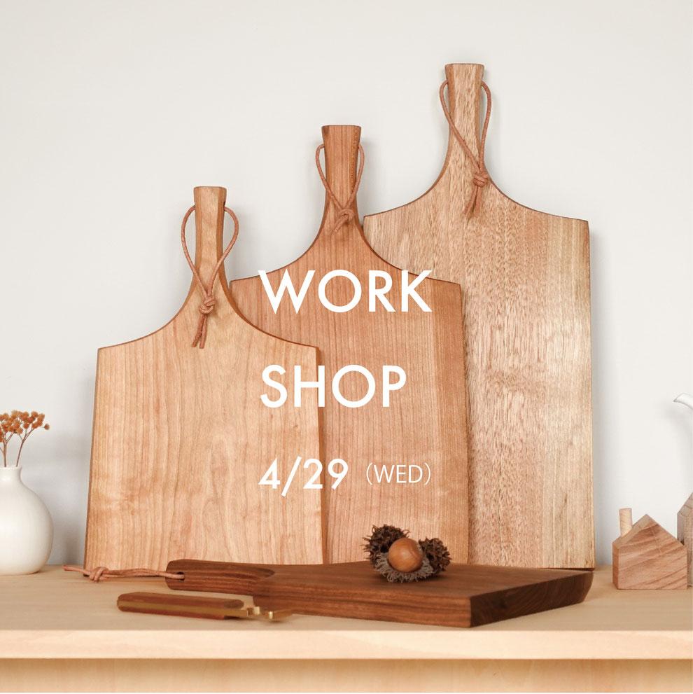 ワークショップ 仙台 4月 木工 カッティングボード