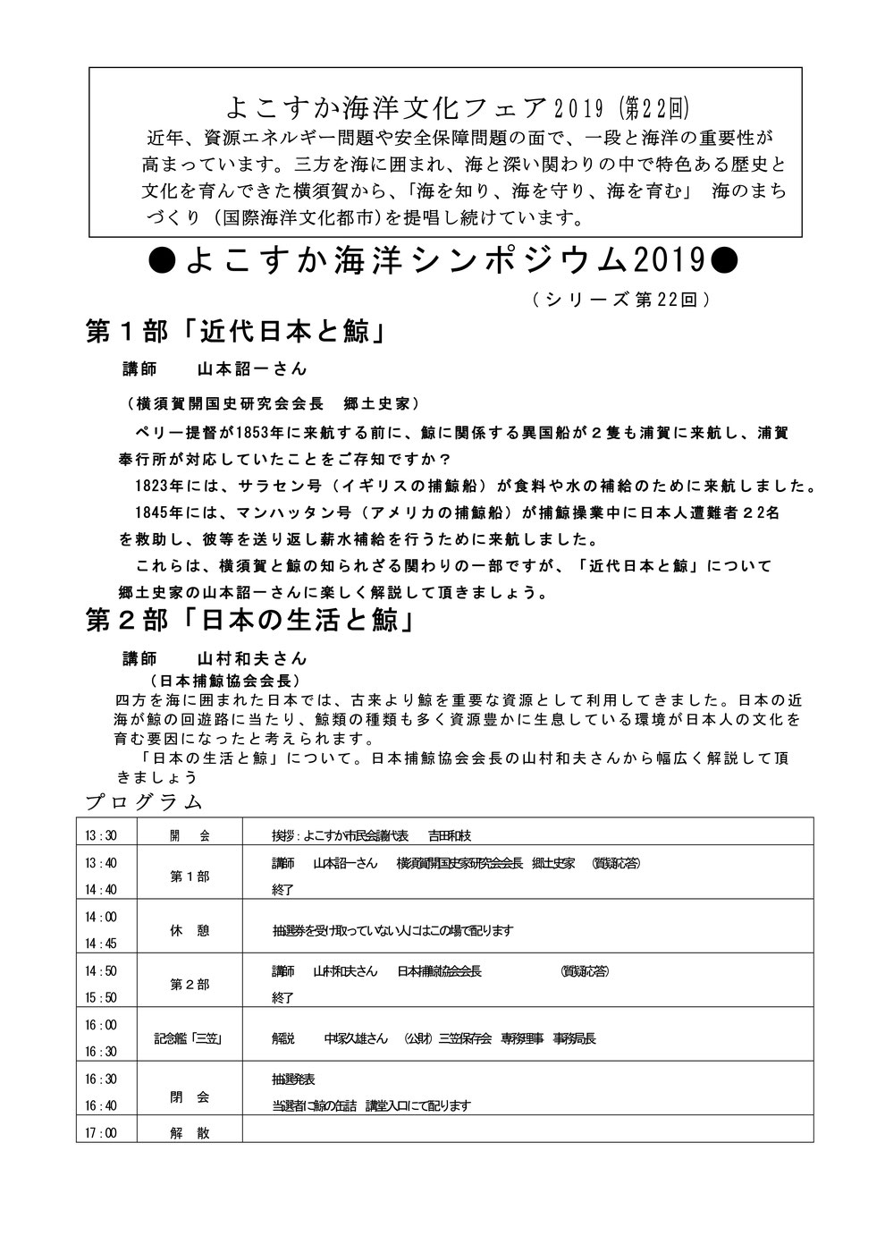海洋シンポジウム2019 プログラム2ページ目