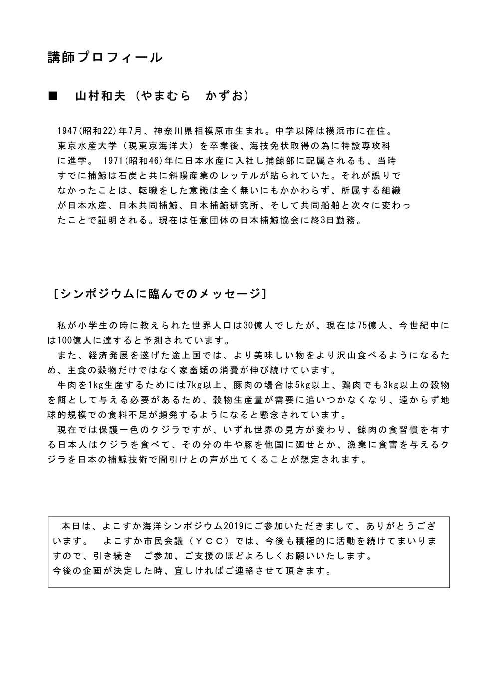 海洋シンポジウム2019 プログラム4ページ目
