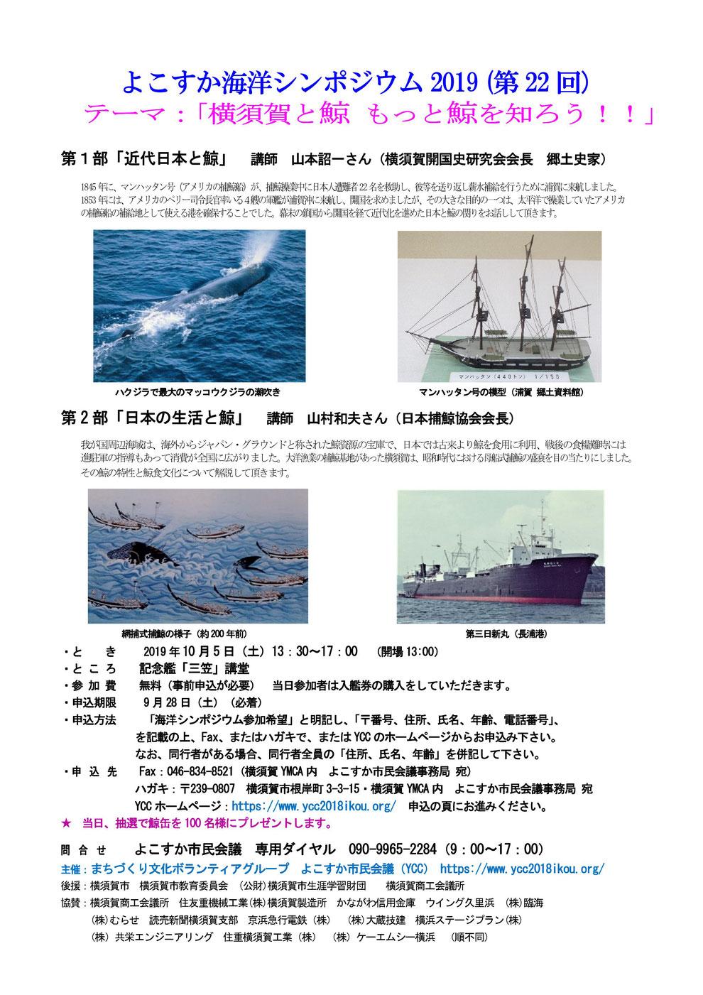 2019年 海洋シンポジウム パンフレット