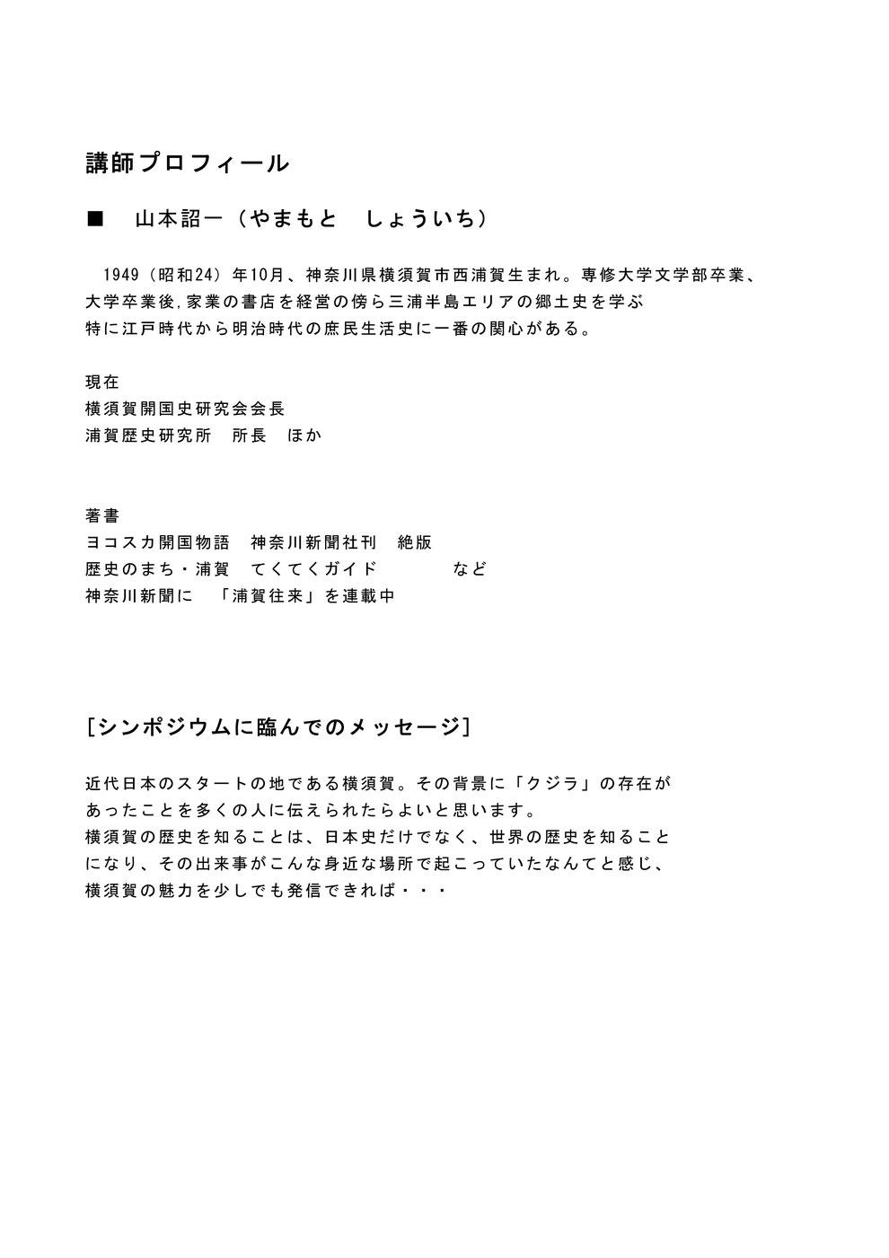 海洋シンポジウム2019 プログラム3ページ目
