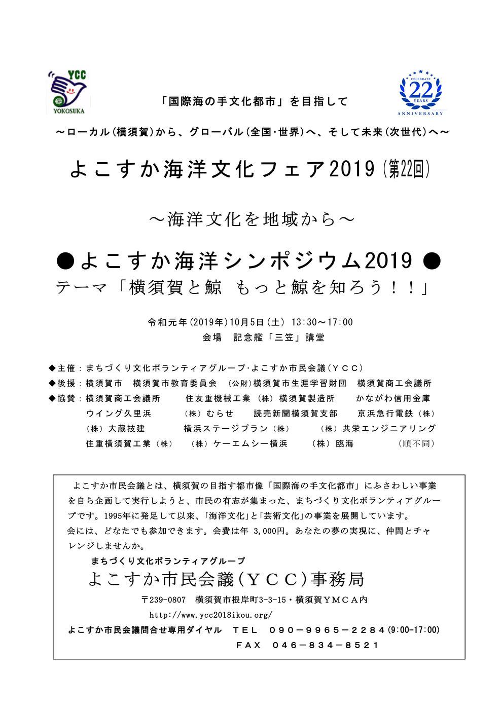 海洋シンポジウム2019 プログラム1ページ目