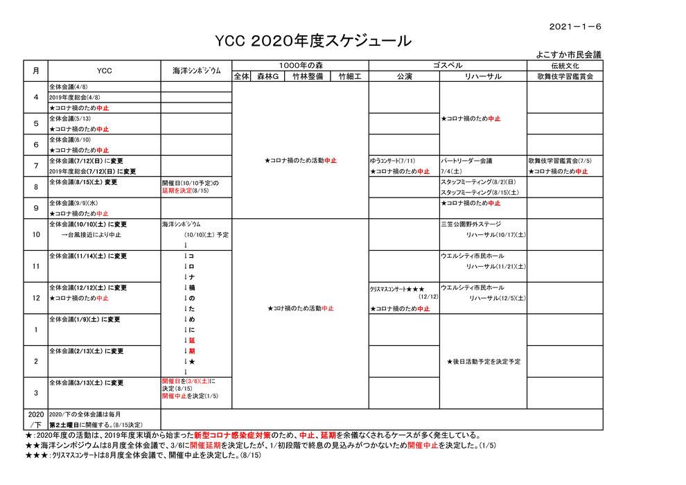 2020年度活動スケジュール表