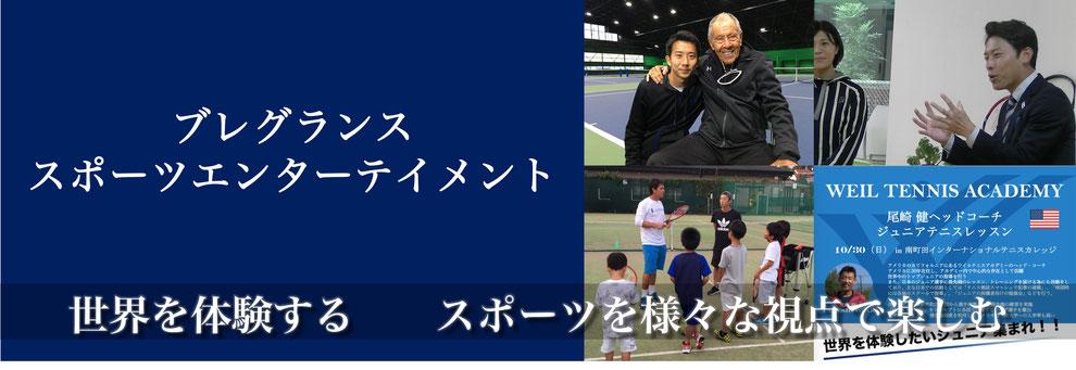 スポーツ、教育事業のイベント企画・運営・集客 東京23区 千代田区 文京区 港区 世田谷区はお任せください。