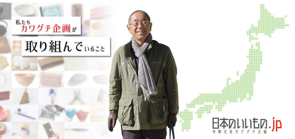 日本のいいもの.jpを運営する有限会社カワグチ企画が取り組んでいることを紹介しています。