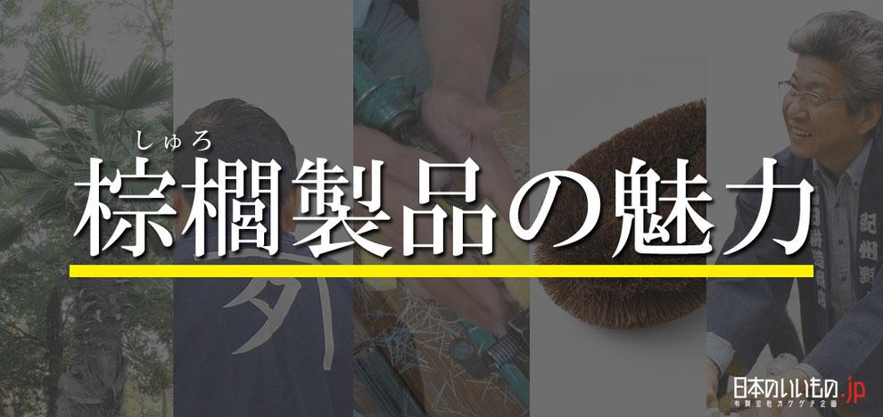 「棕櫚製品の魅力」タイトル画像